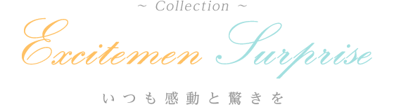 Collection Excitemen Surprise いつも感動と驚きを